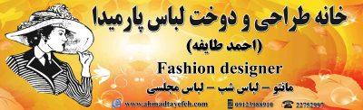 دوخت انواع پوشاک زنانه