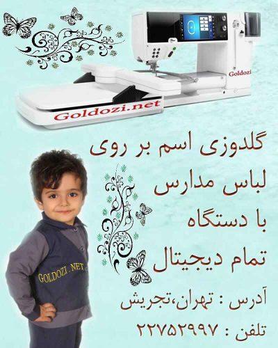 گلدوزی اسم روی لباس مدارس