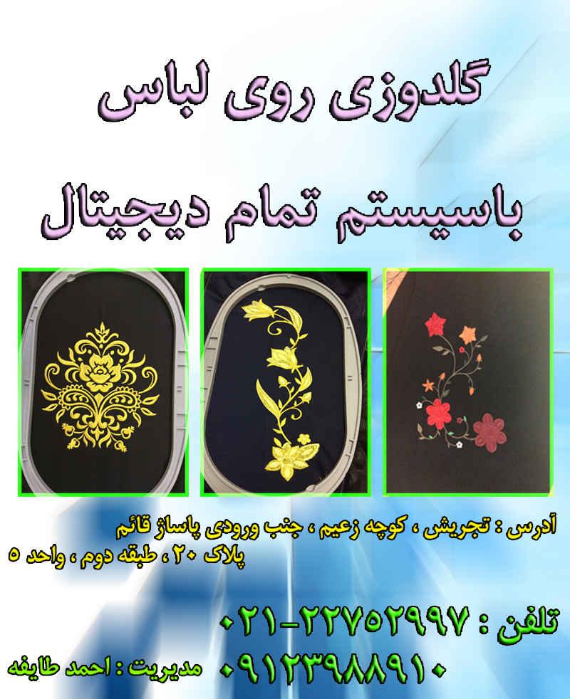 گلدوزی-برودری دوزی-goldozi-embroidery,اپلیکه دوزی-طرح های گلدوزی-گلدوزی روی پیراهن